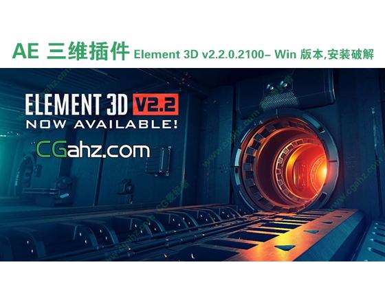 <strong>AE 三維插件 Element 3D v2.2.0.2100- Win 版本,安裝破解</strong>