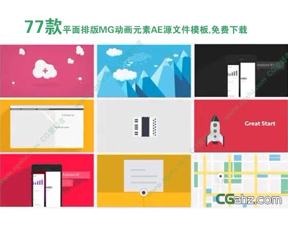 77款平面排版MG動畫元素AE源文件模板,免費下載