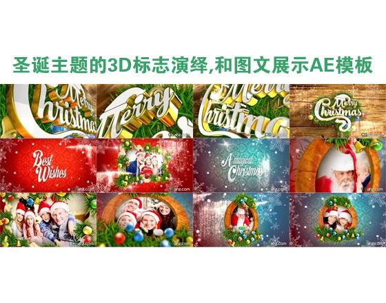 圣诞主题的3D标志演绎,和图文展示AE模板
