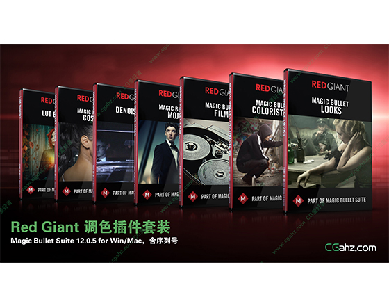 调色插件套装 Red Giant Magic Bullet Suite 12.0.5 for Win/Mac,含序列号