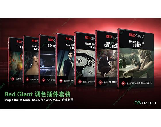 调色插件套装 Red Giant Magic Bullet Suite 12.0.5 for Win/Mac,含序列号