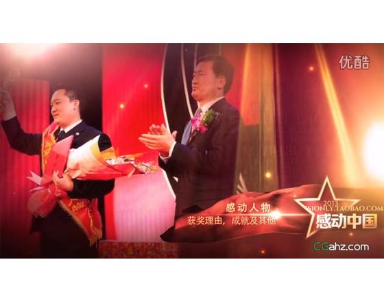 感动中国红色主题庆典片头AE模板