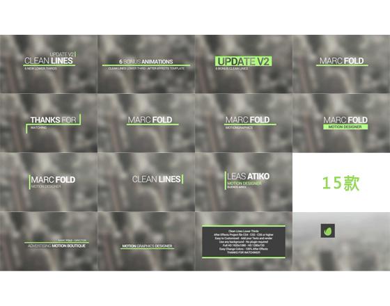 15个干净简洁的字幕动画设计AE模板