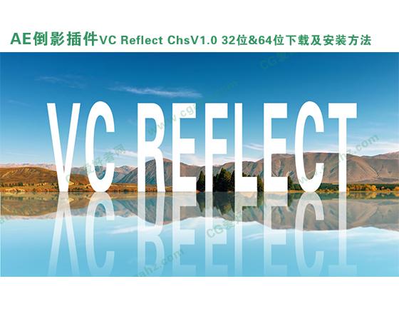 AE倒影插件VC Reflect ChsV1.0 32位&64位下載及安裝方法