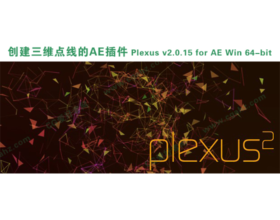 创建三维点线的AE插件 Plexus v2.0.15 for AE Win 64-bit