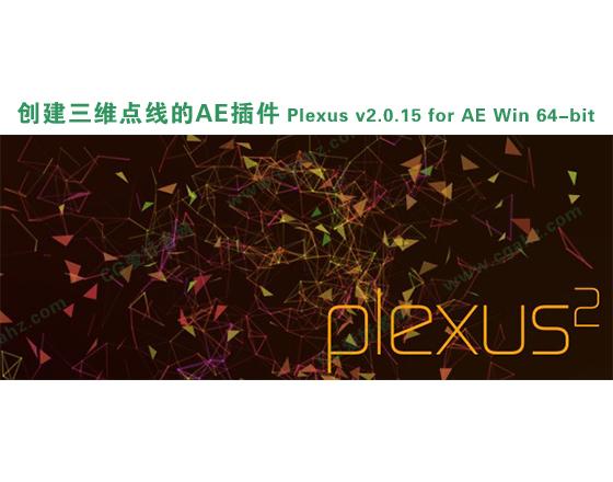 創建三維點線的AE插件 Plexus v2.0.15 for AE Win 64-bit