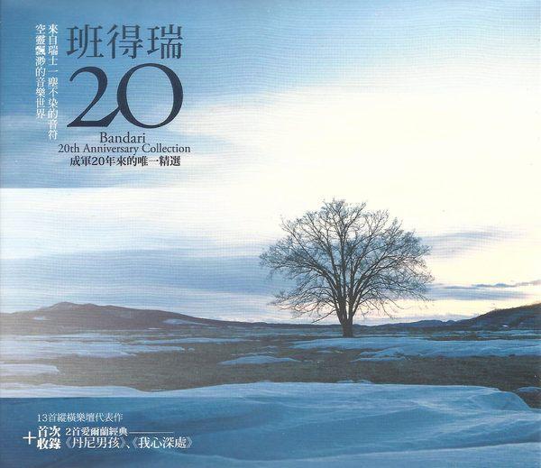 班得瑞(百年资源)钢琴曲背景音乐打包下载